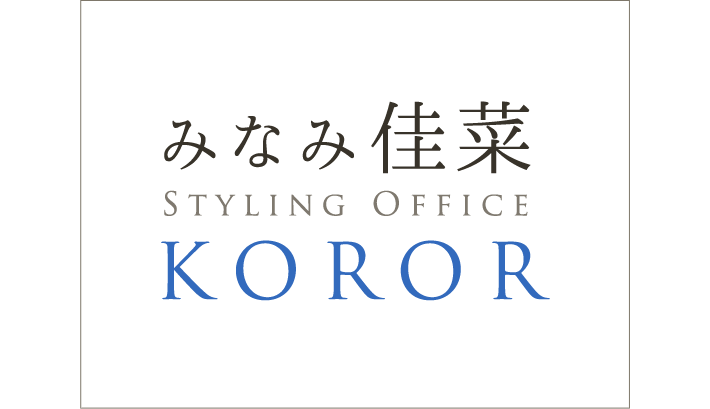 みなみ佳菜Styling Office KOROR
